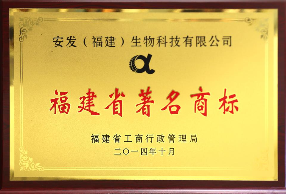 !-2014.10a福建省著名商标表