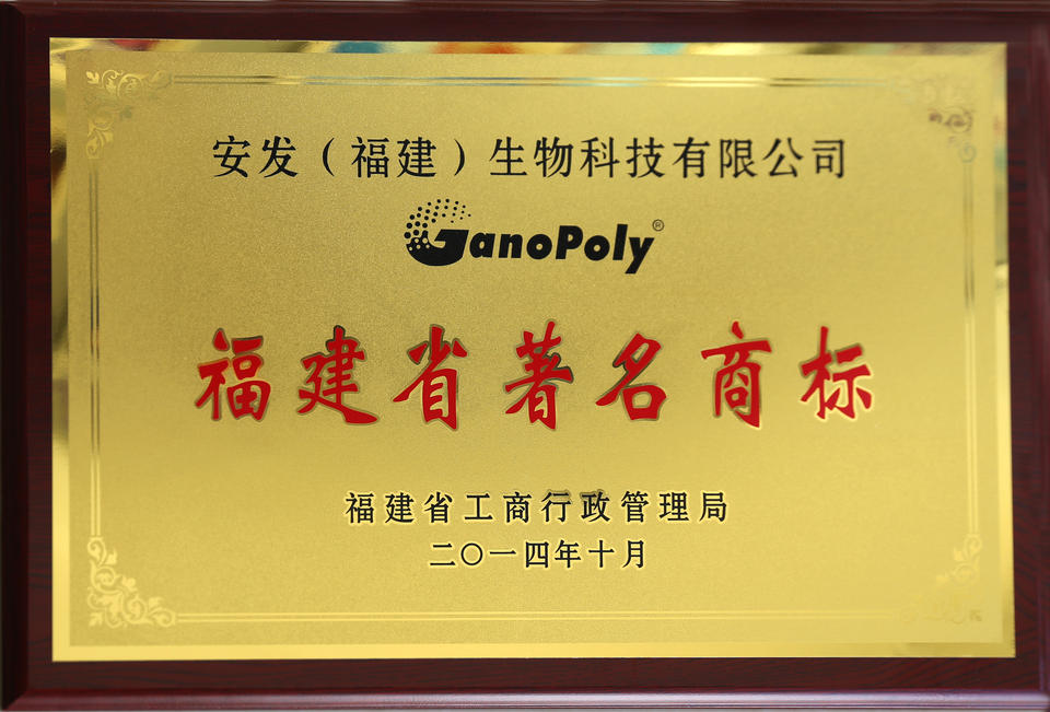 !-2014.10ganopoly福建省著名商标