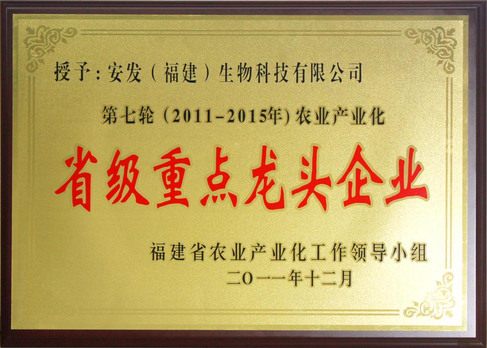 2011.12福建省农业产业化重点龙头企业(2011-2015)