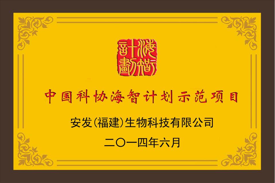 """2014.6:""""海智计划项目""""牌匾样式"""
