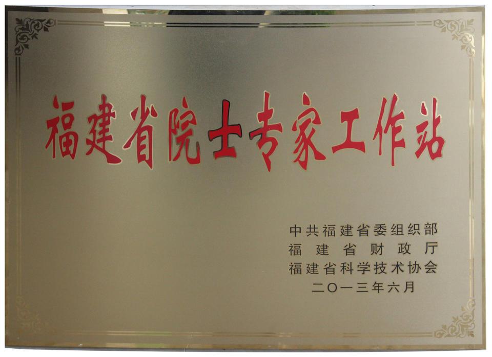 福建省院士专家工作站2013.6