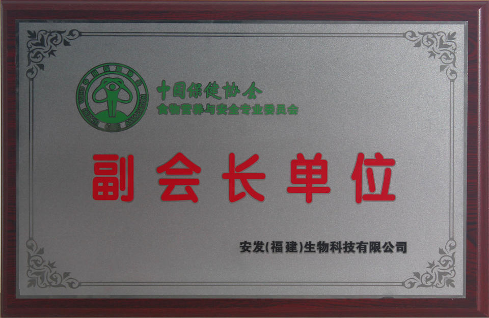 """中国保健协会食物营养与安全专业委员会""""副会长单位"""""""