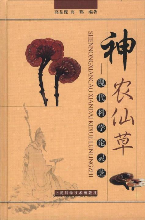 神农仙草(封)