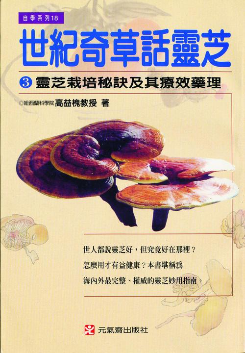 世纪奇草话灵芝-灵芝栽培秘诀及其疗效药理