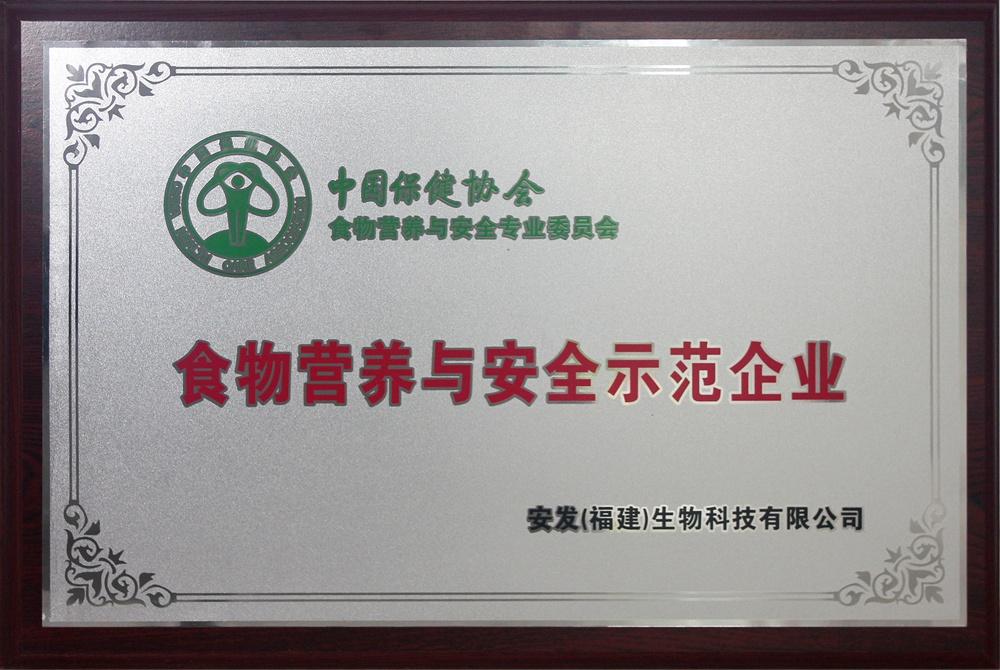 中国保健协会食物营养与安全示范企业