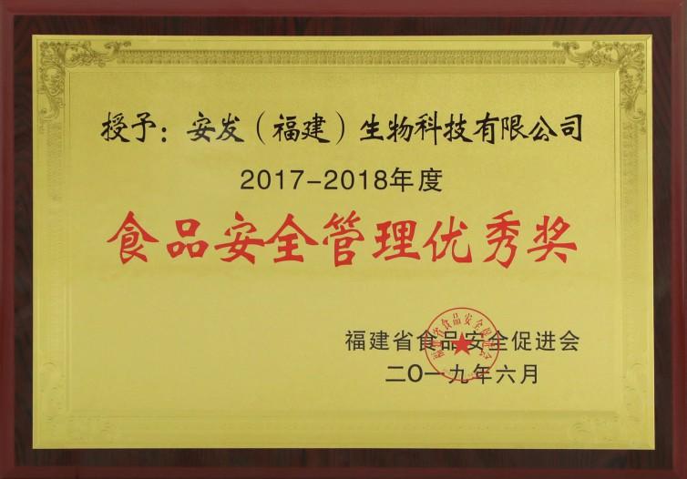 209 2017-2018年度食品安全管理优秀奖