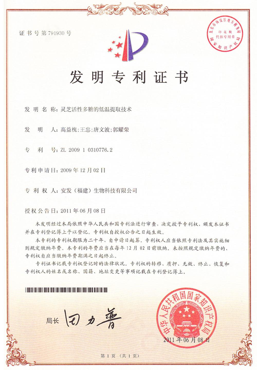 灵芝活性多糖的低温提取技术(中国)